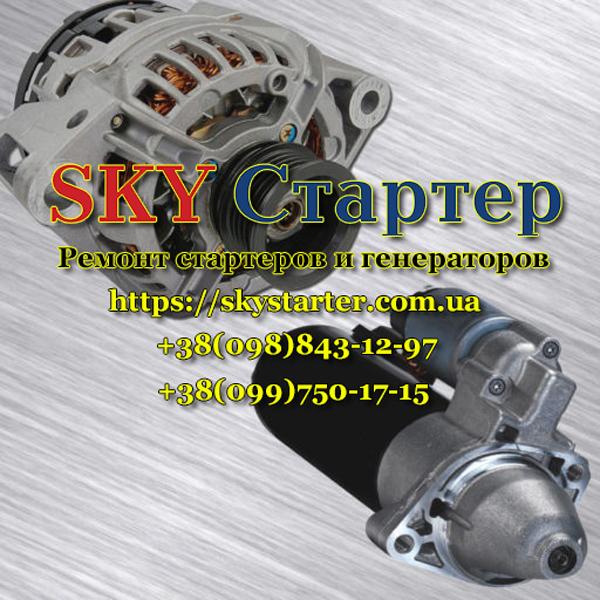 Ремонт стартеров и генераторов - SkyStarter